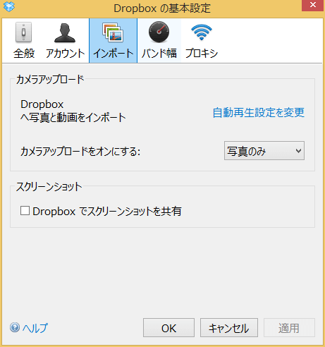 windows-dropbox-settings-08