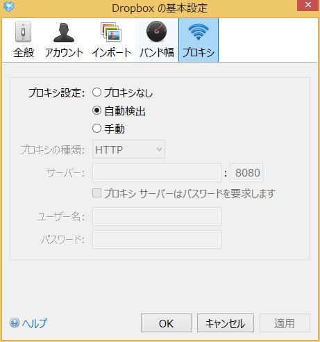 windows-dropbox-settings-10