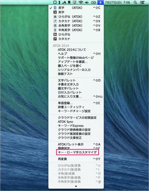 atok-key-customize-ime-09