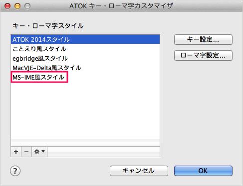 atok-key-customize-ime-10