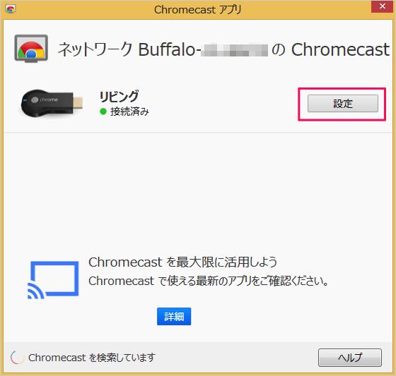 google-chromecast-reset-08