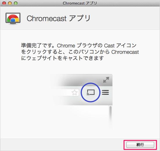 google-chromecast-reset-13