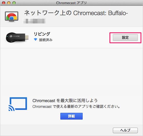 google-chromecast-reset-14