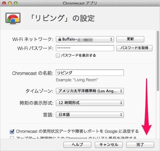 google-chromecast-reset-15