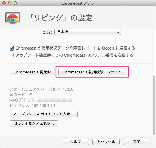 google-chromecast-reset-16