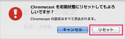 google-chromecast-reset-17