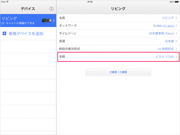 google-chromecast-reset-20