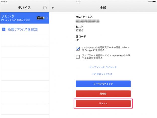 google-chromecast-reset-21