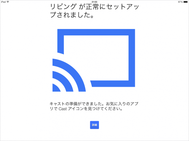 ios-google-chromecast-setup-20