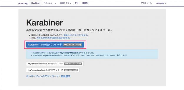 mac-app-karabiner-01
