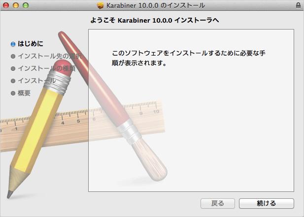 mac-app-karabiner-12