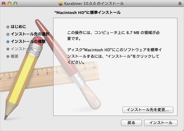 mac-app-karabiner-13