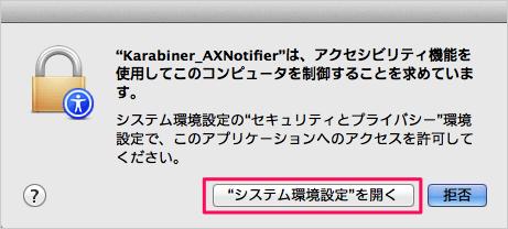 mac-app-karabiner-18
