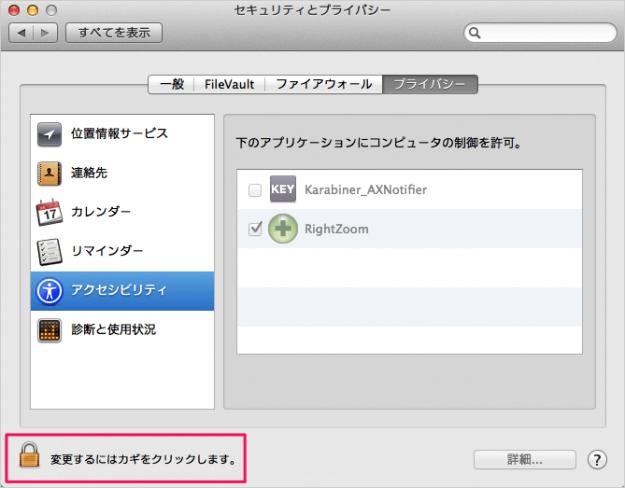 mac-app-karabiner-19