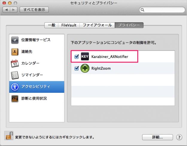mac-app-karabiner-21