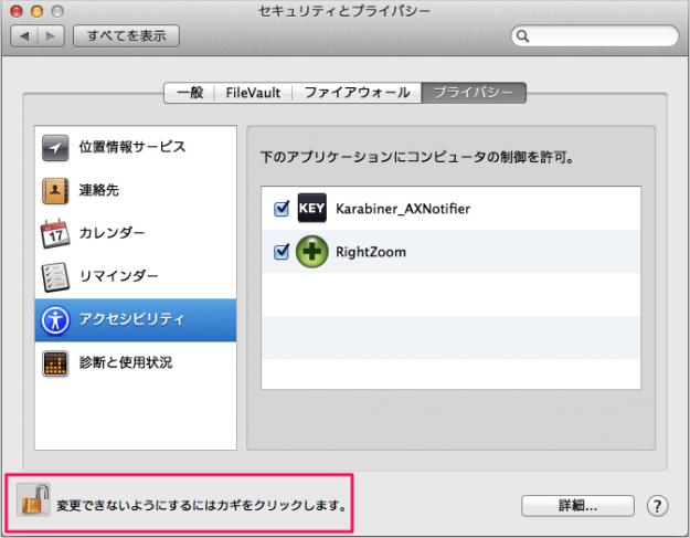 mac-app-karabiner-22
