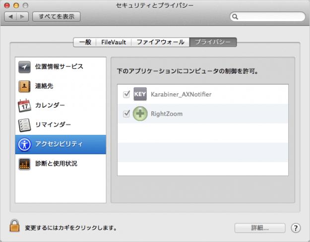 mac-app-karabiner-23