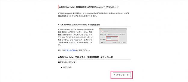 mac-atok-passport-02