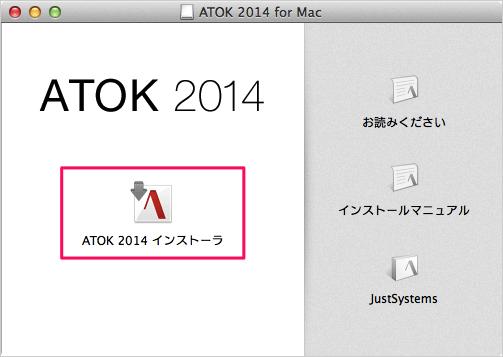 mac-atok-passport-03