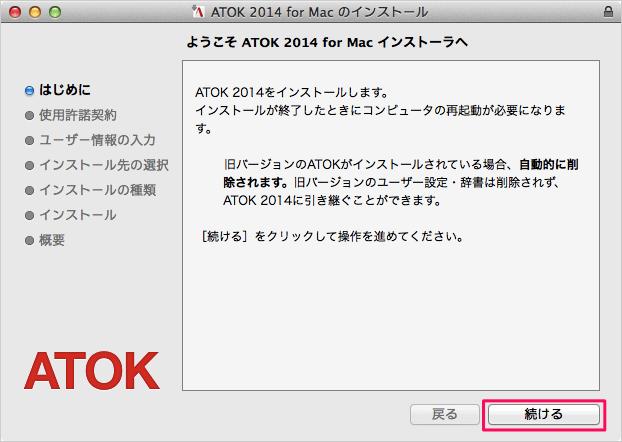 mac-atok-passport-05