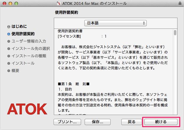 mac-atok-passport-06