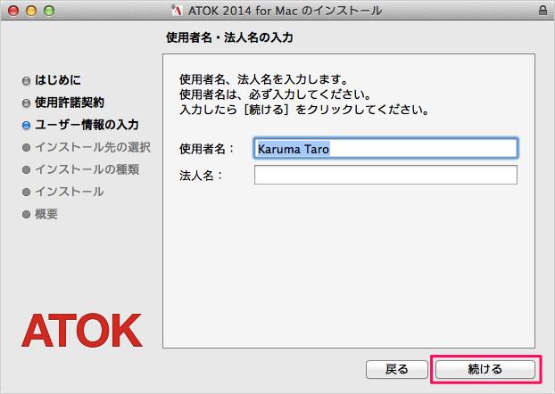 mac-atok-passport-08