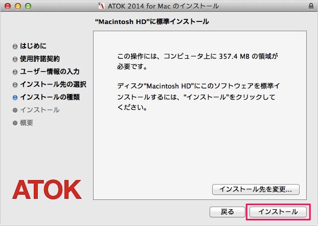 mac-atok-passport-09