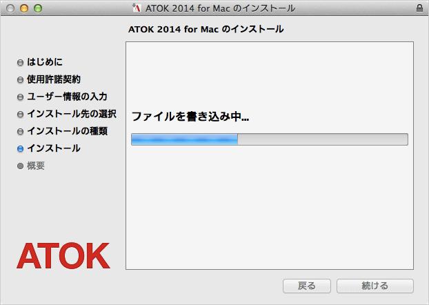 mac-atok-passport-12