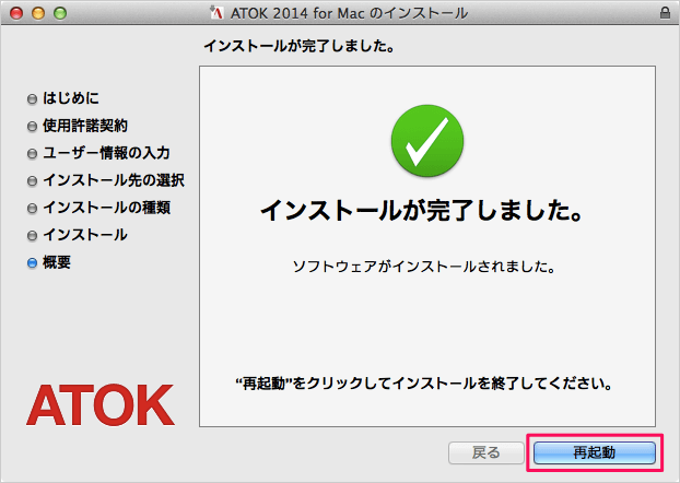 mac-atok-passport-13