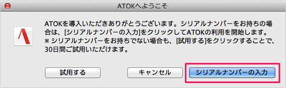 mac-atok-passport-17
