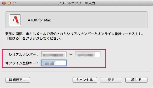 mac-atok-passport-18