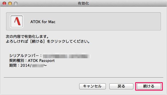 mac-atok-passport-19