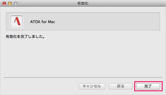 mac-atok-passport-20