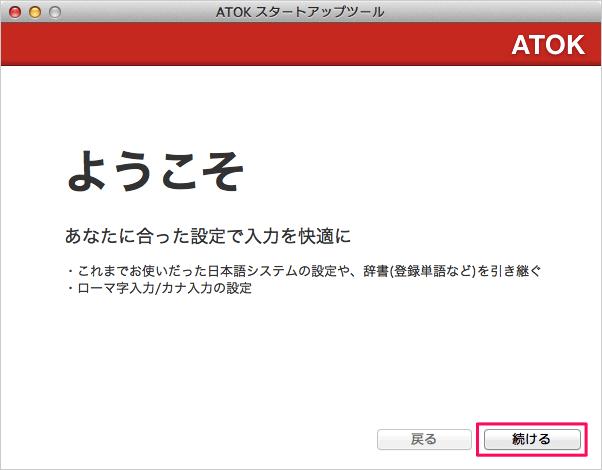 mac-atok-passport-21
