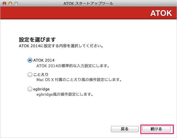 mac-atok-passport-22
