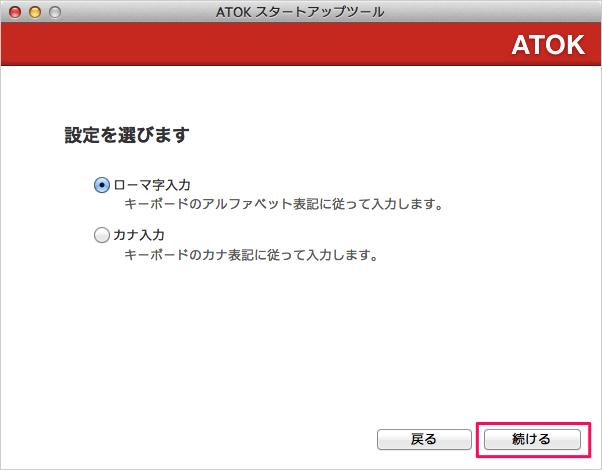 mac-atok-passport-23