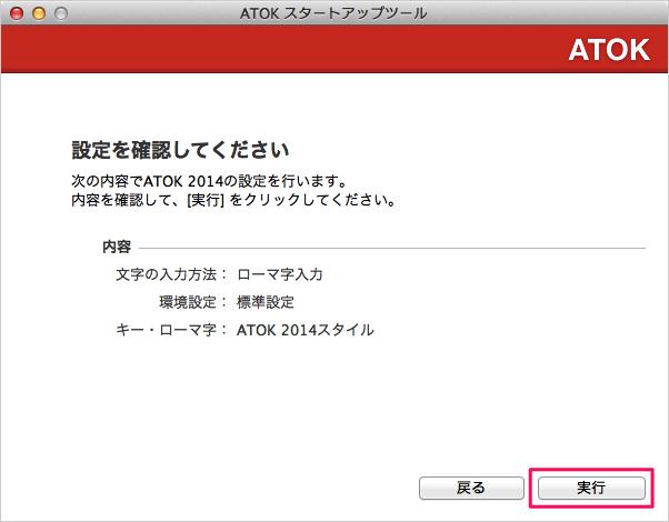 mac-atok-passport-24