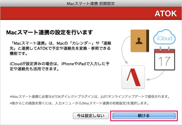 mac-atok-passport-32