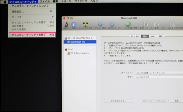 mac-disk-utility-erase-hard-drive-09