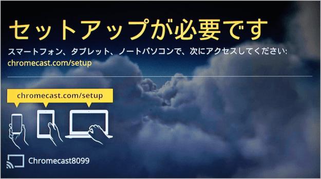 mac-google-chromecast-setup-01
