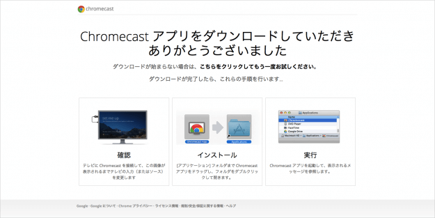 mac-google-chromecast-setup-03