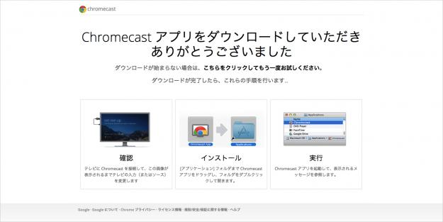mac-google-chromecast-setup-03