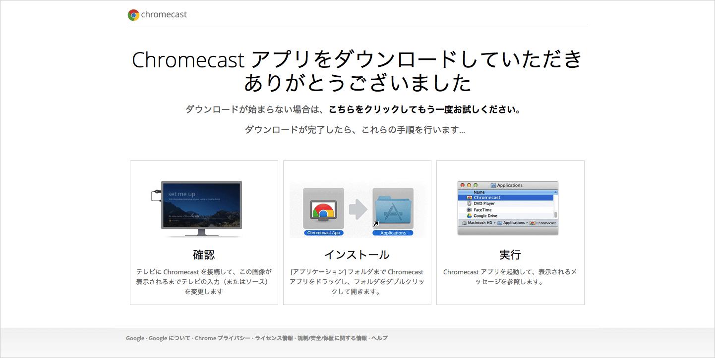 リセット chromecast