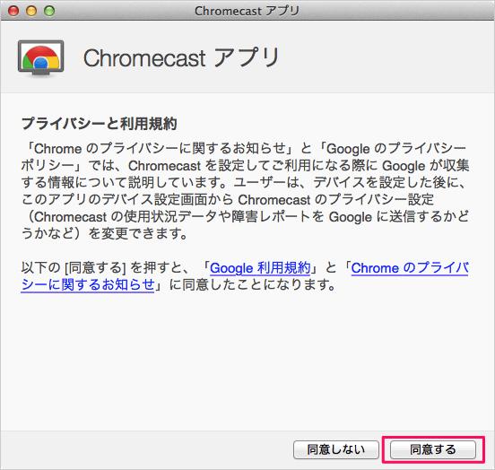 mac-google-chromecast-setup-06