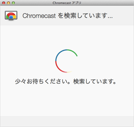mac-google-chromecast-setup-07