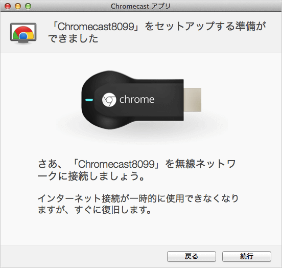 mac-google-chromecast-setup-08