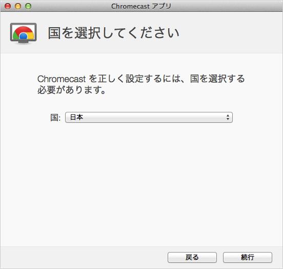 mac-google-chromecast-setup-09