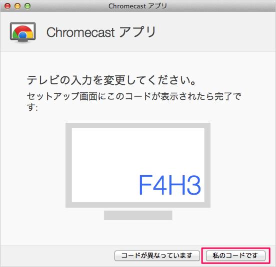 mac-google-chromecast-setup-10