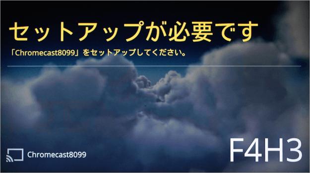 mac-google-chromecast-setup-11