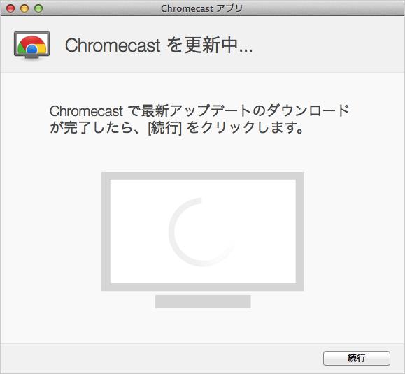 mac-google-chromecast-setup-14